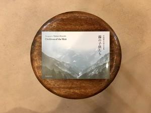 霧の子供たち【新本】