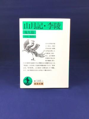 『山月記・李陵(他九篇)』中島敦著 (文庫本)