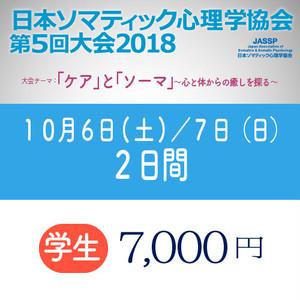 第5回大会「学生」参加券(2日通し)