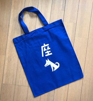 「座」漢字と犬バッグ