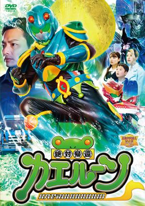 DVD『絶対帰還カエルーン』(KPRS-02)