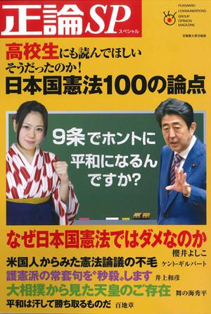正論SP 日本国憲法100の論点