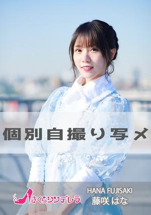 【Vol.80】S 藤咲はな(さくらシンデレラ)/個別自撮り写メ