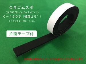 ゴムスポンジ C4305 硬度25度 厚み30mm x 幅80mm x 長さ1000mm 片面テープ付(CR系 クロロプレン)