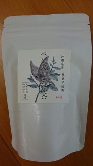 【沖縄県産緑茶】べにふうき茶 50g