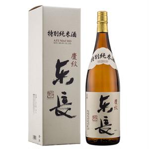 特別純米酒 慶紋東長1.8L×1本