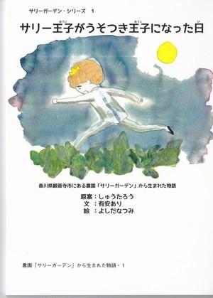 CD付き絵本「サリーガーデンⅠ」
