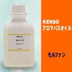 メディカルアロマで信頼のブランドKENSO鮮度重視でKENSOを選ぶなら  KENSO モルファン(ブレンドバスオイル)