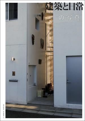 号外『建築と日常の写真』