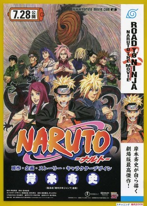 NARUTO −ナルト− ROAD TO NINJA NARUTO THE MOVIE