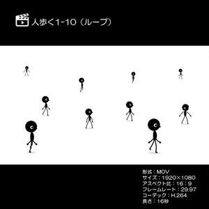 人歩く1-10(ループ)