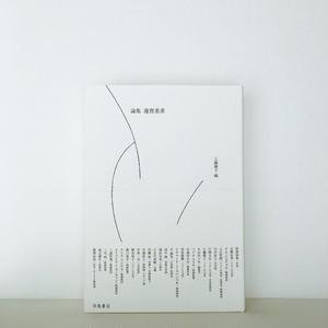 工藤庸子[編]『論集 蓮實重彦』