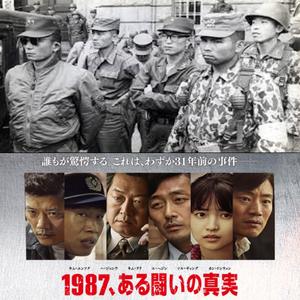 [コース20第2回] 韓国の米国化と親米勢力 ―プロテスタントを中心に