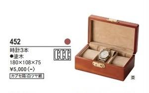 時計3本用収納ケース 木製時計ケース 452