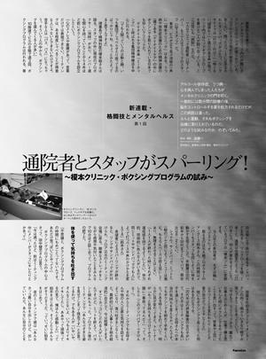 連載「格闘技とメンタルヘルス」