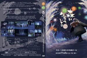 【DVD】劇団クリエつくば ミュージカル「森は生きている」11月2日公演