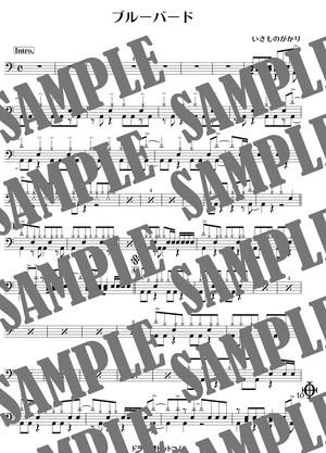 ブルーバード/いきものがかり(ドラム譜)