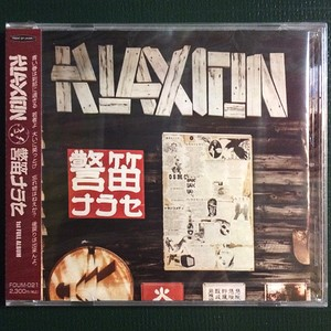 KLAXION / 警笛ナラセ (CD)
