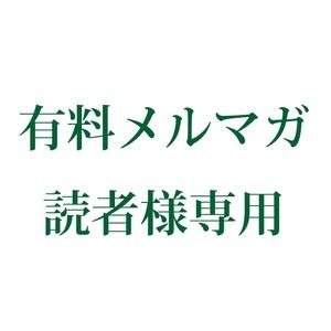 有料メルマガ読者様専用