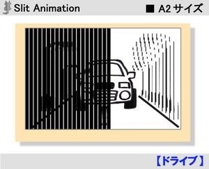 【A2サイズ】A06ドライブ