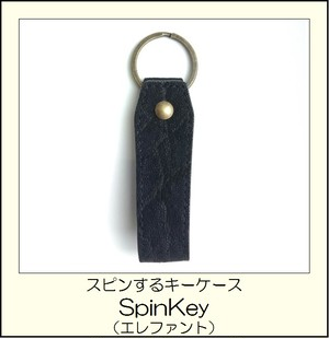 SpinKey(エレファント)