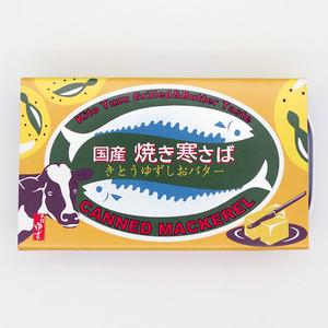 焼き寒サバ 木頭ゆず しおバター(100g)