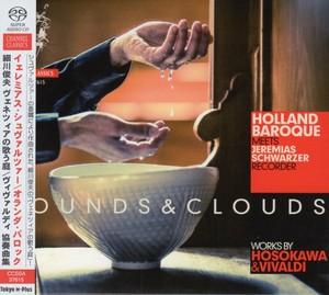 [中古SACD] 細川俊夫:ヴェネツィアの歌う庭&ヴィヴァルディ:協奏曲集 シュヴァルツァー(Re)&オランダ・バロック