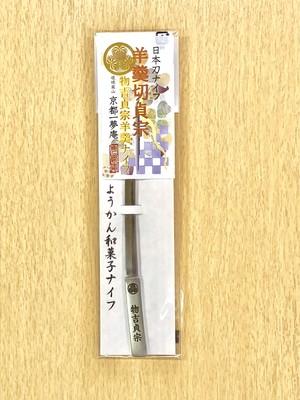 物吉貞宗ようかんナイフ