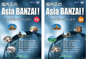 「坂内正のAsia BANZAI !  2014年版(1,2巻セット)」DVD
