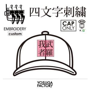 YOSUGA FACTORY『四文字刺繍』custom【CAP ONLY】