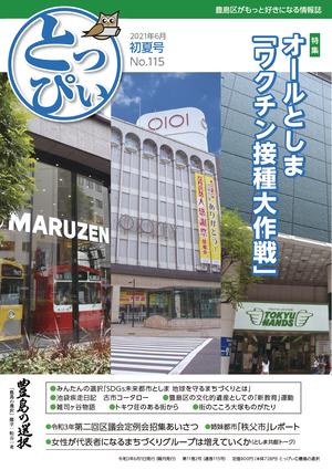 豊島の選択 とっぴぃ 初夏号(2021.6月 第115号)