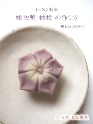 桔梗(練切製)の作り方※レシピPDF付