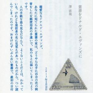 spira/cc 04 澤直哉 「葉書をドナルド・エヴァンズに」 紙本版