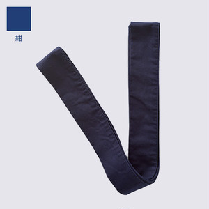 結び帯 紺 綿【日本製】よさこい衣装 太鼓衣装 飲食店ユニフォーム