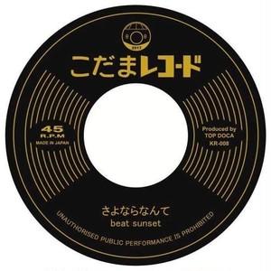 【数量限定コラボ商品】サイン入り 7inchレコード さよならなんて / Look at Dub / beat sunset