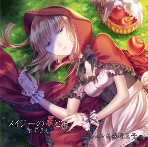 【CD】メイジーの罪と罰 -赤ずきん-
