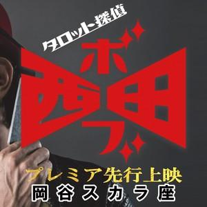 <完売>【舞台挨拶:岡谷市】映画ボブ西田チケット