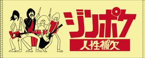 ジンポケキャラクタータオル(ロゴ入り)