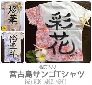 995【お名前入り☆宮古島サンゴTシャツ(ロンパース)】
