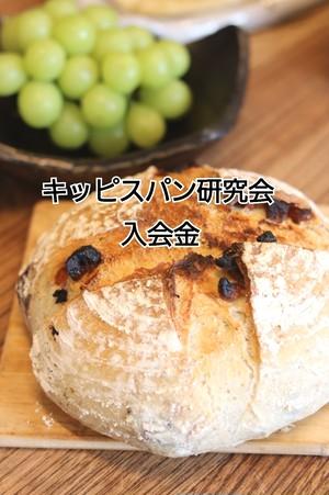 【入会金】キッピスパン研究会