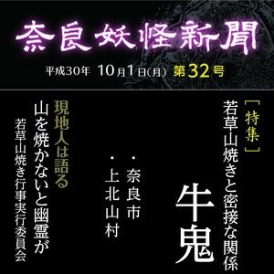電子新聞「奈良妖怪新聞 第32号」【 クレジットカード払い 】