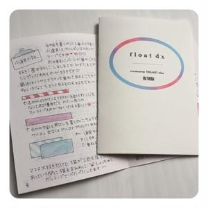 *受注生産【復刻版】FLOAT DX