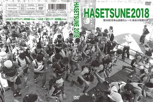 [新作]HASETSUNE2018【第26回日本山岳耐久レース】
