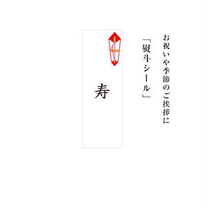 のしシール 熨斗 お祝い 【寿】320枚(16枚x20シート)(P2860-08)