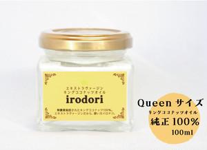 キングココナッツオイル純正100% Queenサイズ(100ml)