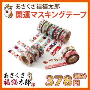 あさくさ福猫太郎開運 15mm幅×10mマスキングテープ 10種類から1種類選べます。