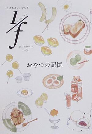 1/f(エフブンノイチ)1号【おやつの記憶】