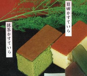 日田抹茶カステラ 2号箱