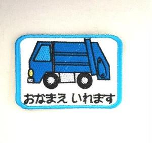 ゴミ収集車■はたらく車