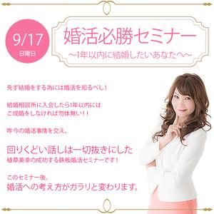 9月17日(日)婚活必勝セミナー~1年以内に結婚したいあなたへ~